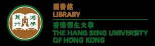 Hang Seng University of Hong Kong Library Logo